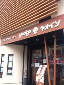 ヤオイソ四条大宮店 桃サンド