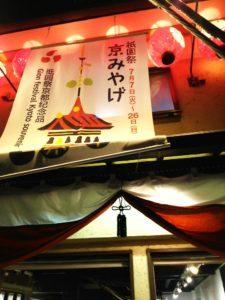 西利の祇園祭限定「夏の千枚漬」&鯖寿司