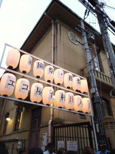 祇園祭2016 後祭とグルメ その2 エコ屋台村