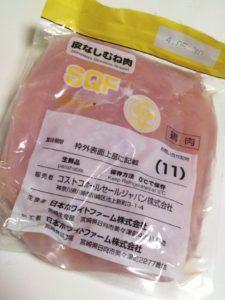 コストコ胸肉2