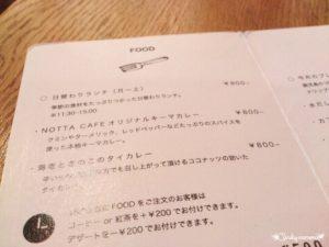 NOTTA CAFE5